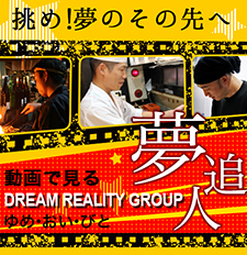 Dream Reality Group 夢追人 一覧