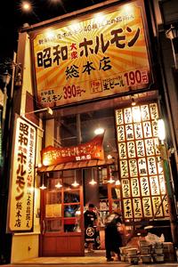 昭和大衆ホルモン 総本店 外観