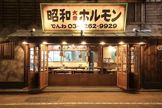 昭和大衆ホルモン 東京神田店