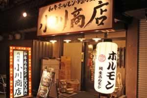 ホルモン肉問屋 小川商店 西中島店