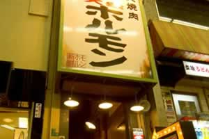 昭和大衆ホルモン 十三店