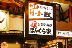 串カツ 小鉄 道頓堀店