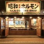 《2016/8/4》昭和大衆ホルモン 東京神田店OPEN!!