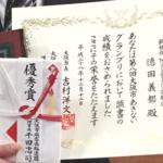 《第8回 大阪市あきないグランプリ》鉄板焼 Mangetsu 京橋店が優秀賞に選ばれました