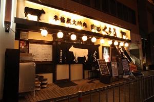 肉匠 くら乃 古川橋店