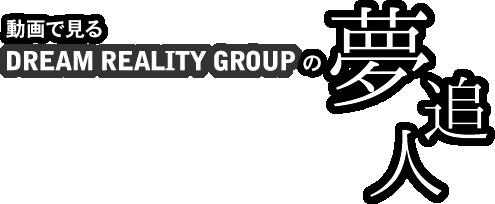 動画で見る Dream Reality Group 夢追人