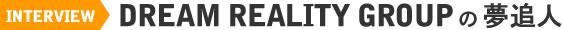ドリームリアリティ昭和大衆ホルモン 道頓堀店 店長 兼 ミナミエリア サブマネージャー太田 慎志 インタビュー