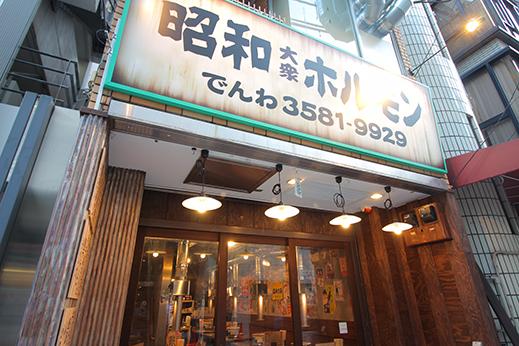 昭和大衆ホルモン 新橋店