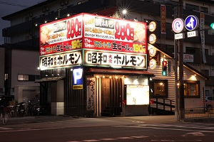 昭和大衆ホルモン 守口寺方店