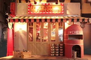 七輪焼鳥バル Funky Junk Full Chicken