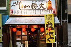 kushikatsu-masahiro
