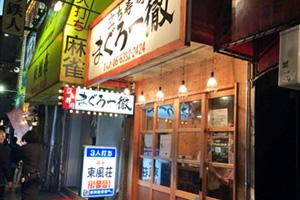 立ち寿司 まぐろ一徹 京橋店