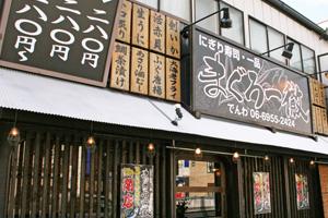 海鮮・寿司 まぐろ一徹 千林店