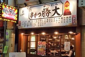 新世界じゃんじゃん横丁 串かつ 勝大 京橋店