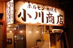 ホルモン 肉問屋 小川商店 日本橋店