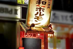 昭和大衆ホルモン 宗右衛門町店