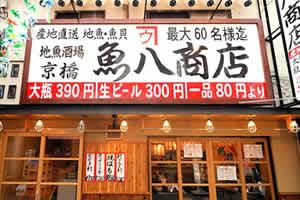 地魚酒場 魚八商店 外観