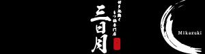 博多地鶏ともつ鍋専門店 三日月