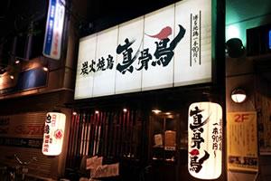 炭火焼鳥 真骨鳥 京橋店