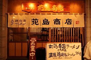 花島_外観 (夜)