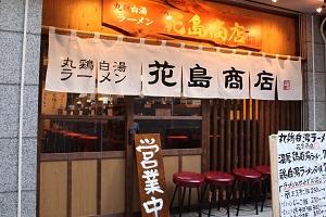 丸鶏 白湯ラーメン 花島商店