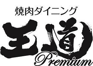 焼肉ダイニング 王道premium