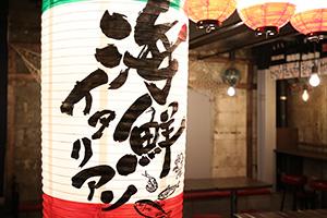 トラットリア バンビーノ 虎目横丁店