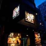 《2019/5/16》肉匠 牛虎 西中島店がNEW OPEN!!