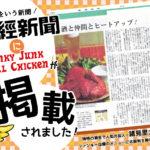 《2019/7/4》七輪焼鳥バル Funky Junk Full Chickenが「産経新聞夕刊」に掲載されました!