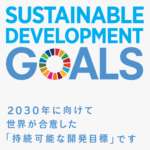 「関西SDGsプラットフォーム」加入承認のお知らせ