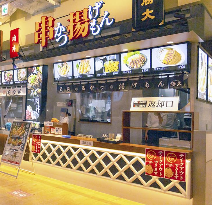 串かつ・揚げもん 勝大 みのおキューズモール店