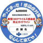 【大阪府内全店舗】『もずやんステッカー』掲示しております。