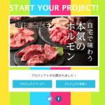 【昭和大衆ホルモン】Makuakeにて、ネット販売スタート!